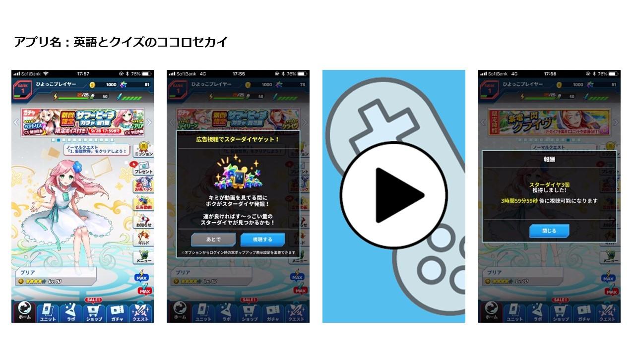 動画リワード広告視聴のインセンティブが、アプリ内通貨のゲームアプリの例