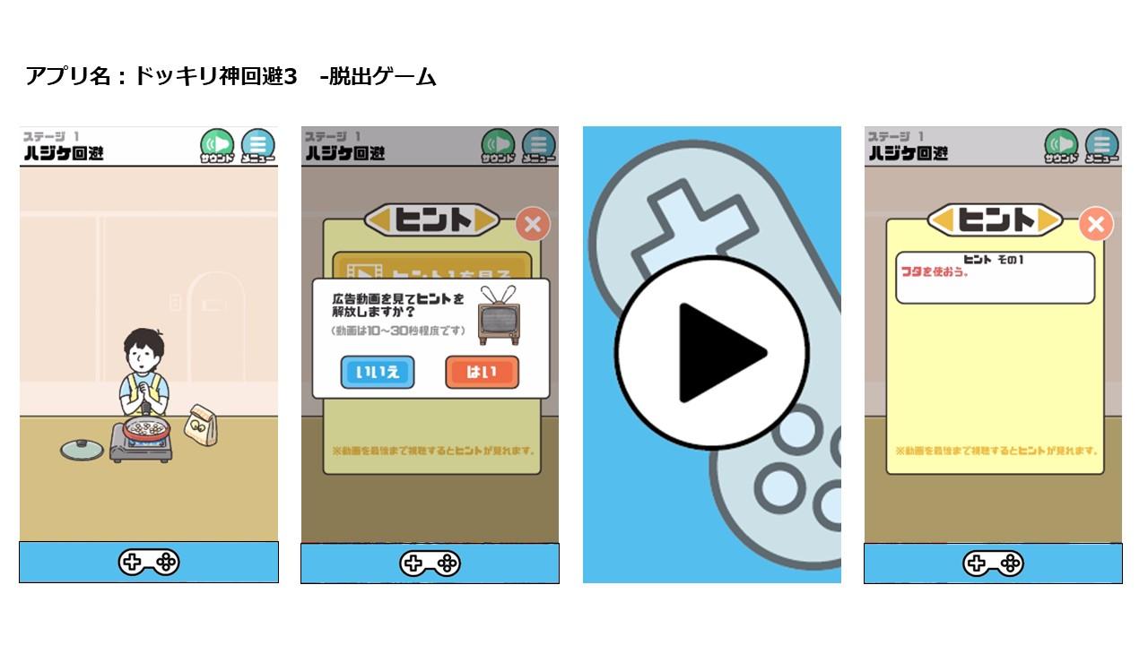 動画リワード広告視聴のインセンティブが、ヒント解放のゲームアプリの例