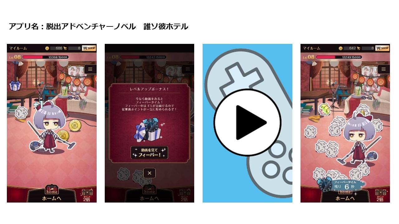 動画リワード広告視聴のインセンティブが、待ち時間短縮のゲームアプリの例