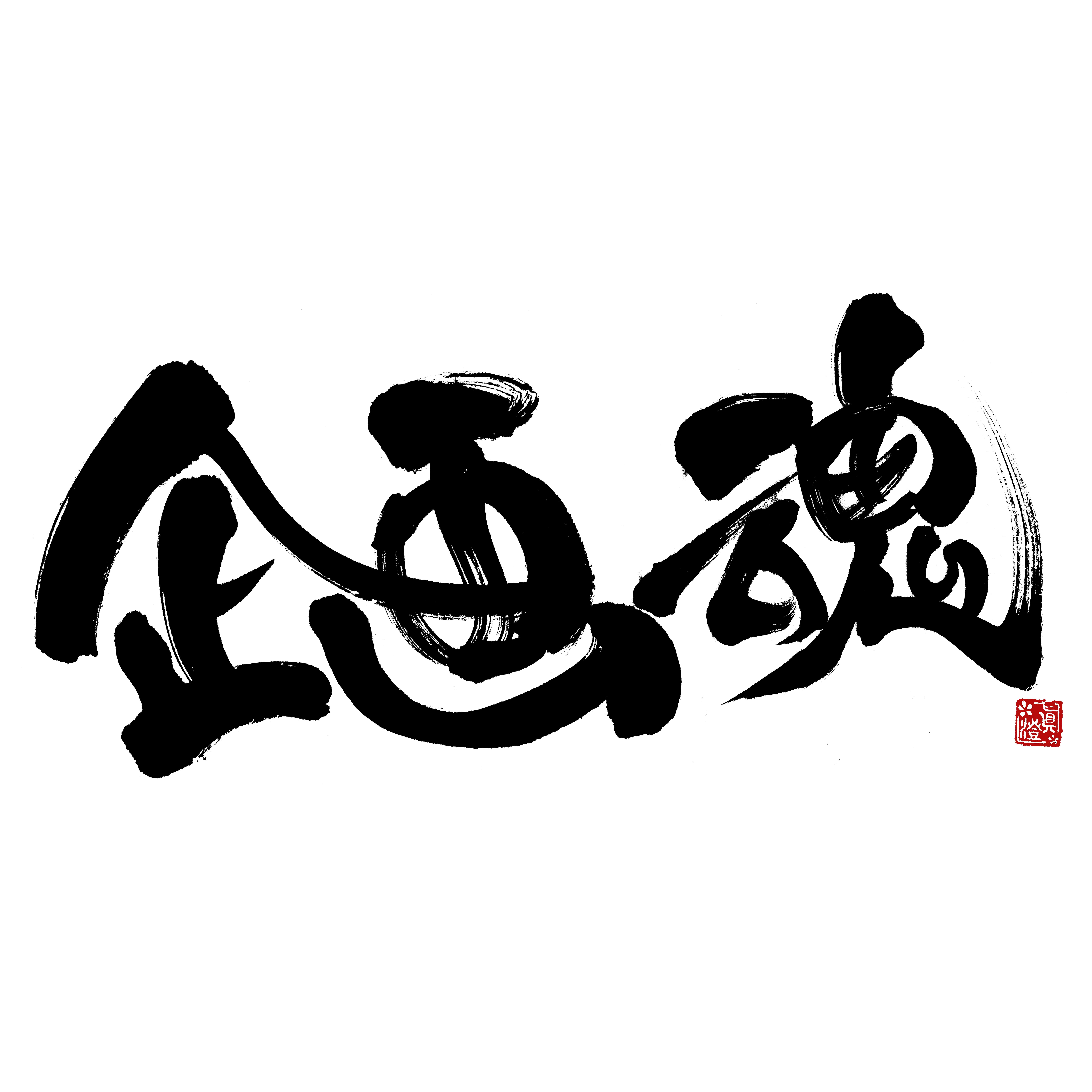 株式会社企画魂のロゴ画像