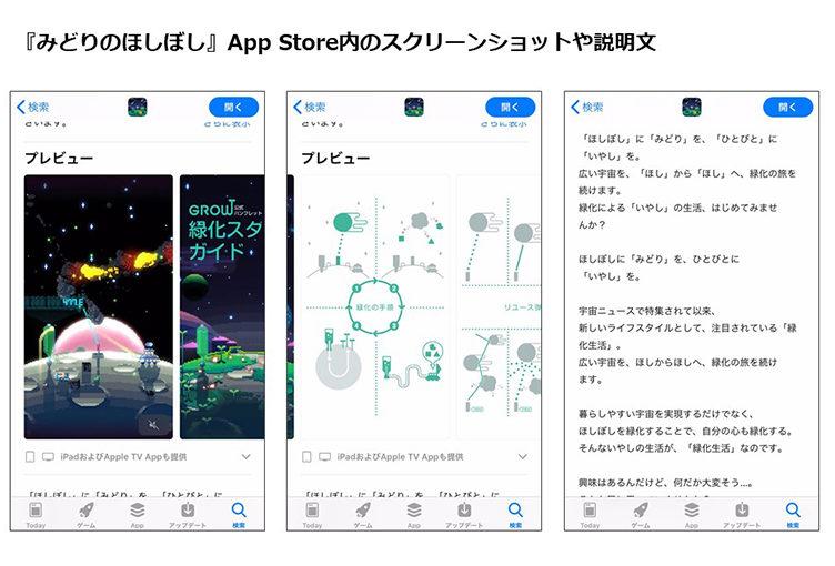 『みどりのほしぼし』App Store内のスクリーンショットや説明文
