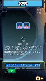 大ヒットアプリ『みどりのほし』『みどりのほしぼし』のプレイ画面
