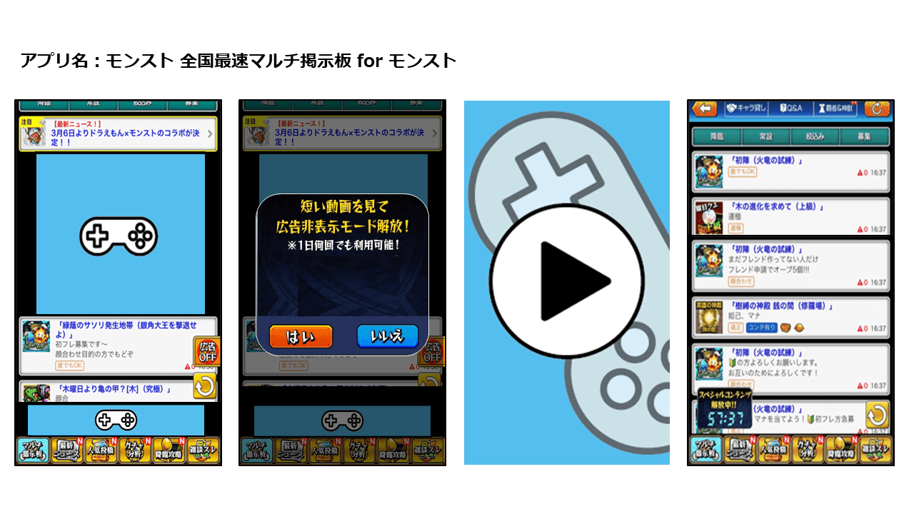 動画リワード広告視聴のインセンティブが、機能制限解除のゲームアプリの例