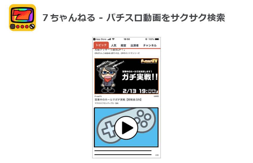 動画ネイティブ広告の掲載事例(7ちゃんねる)