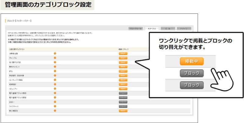 広告カテゴリブロック機能の設定画面